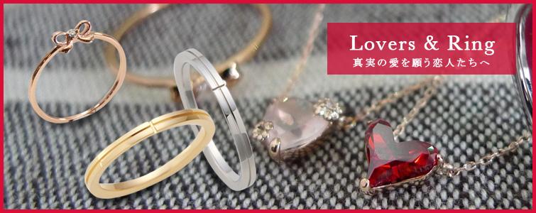 Lovers&Ring 真実の愛を願う恋人たちへ