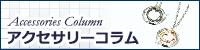 Accessories Column アクセサリーコラム