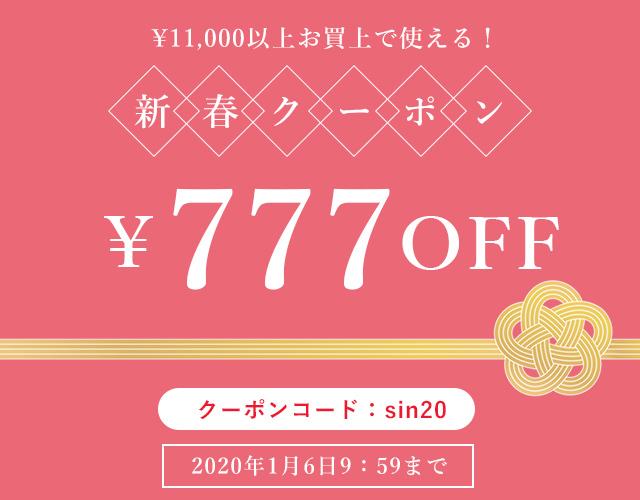 新春777円OFFクーポン