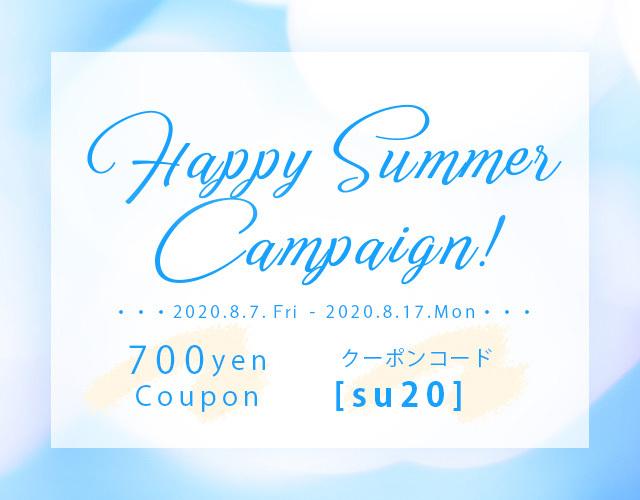 サマークーポン700円OFF