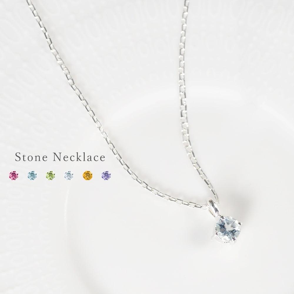天然石 一粒ネックレス