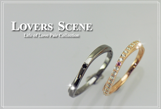 LOVERS SCENE ペアリング