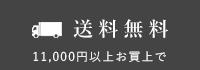 1万円以上送料無料!詳しくはこちら