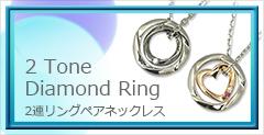 2 Tone Diamond Ring 2連リングペアネックレス