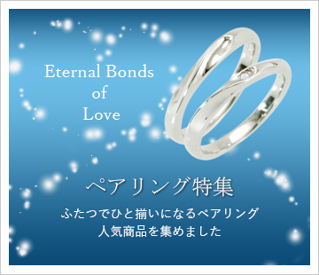 Eternal Bonds of Love ペアリング特集 ふたつでひと揃いになるペアリング人気商品を集めました