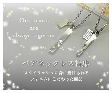 Our hearts are always together ペアネックレス特集 スタイリッシュに身に着けられるフォルムにこだわった商品