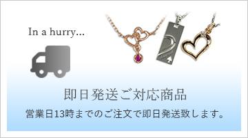 In a hurry… 即日発送ご対応商品 営業日13時までのご注文で即日発送致します。