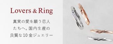 真実の愛を願う恋人たちへ Lovers & Ring
