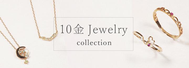 10金ジュエリーコレクション