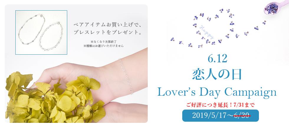 恋人の日キャンペーン