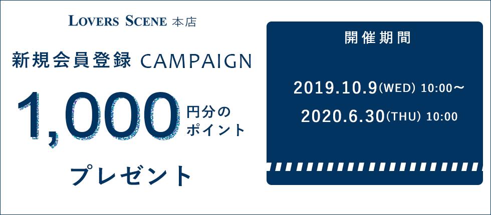 新規会員登録キャンペーン