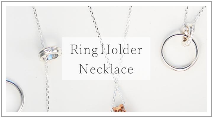 お手持ちの指輪をつけられる、リングホルダーネックレス。