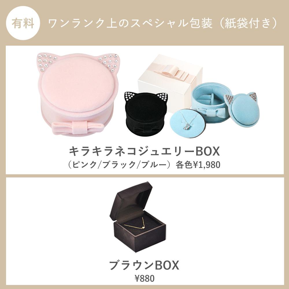 単品 有料BOX